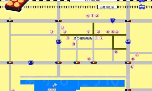 明石駅周辺の明石焼専門店マップ