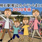 【2020年版】明石駅周辺のイベント情報まとめ