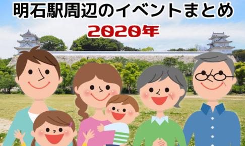 2020年明石駅周辺イベントまとめ