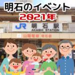 【2021年版】明石駅周辺のイベント情報まとめ