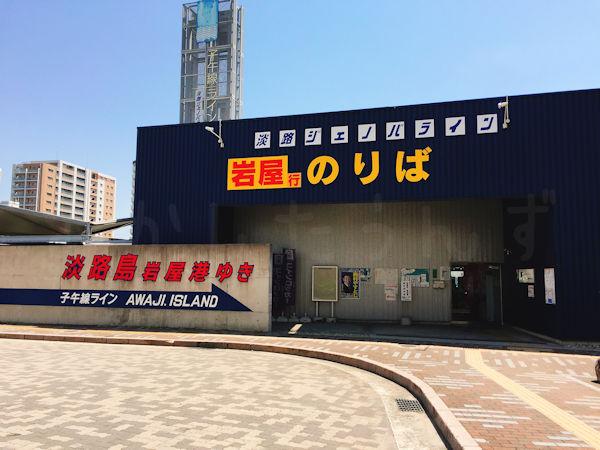 淡路ジェノバライン乗り場