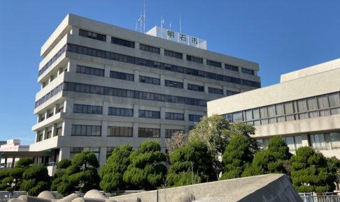 明石市役所