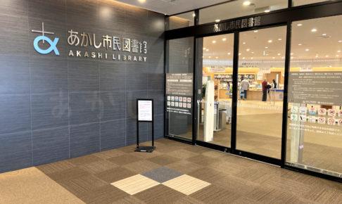 あかし市民図書館
