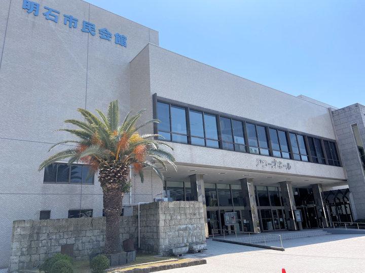 明石市民会館(アワーズホール)