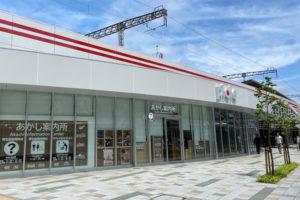 ピオレ明石・西館の営業が5月11日から再開