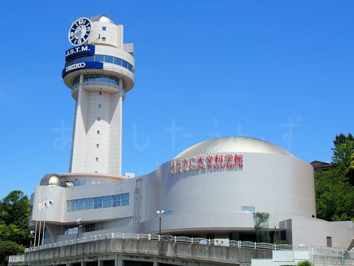 明石天文科学館