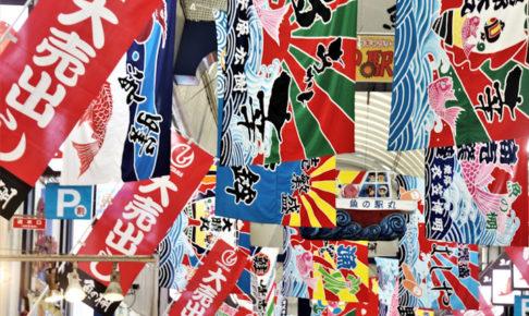 NHK「Live Love ひょうご」で魚のまち明石が紹介されます