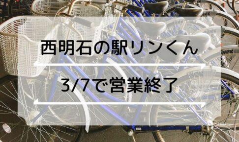 【閉店】JR西明石駅のレンタサイクル「駅リンくん」が3月7日で営業終了になるようです