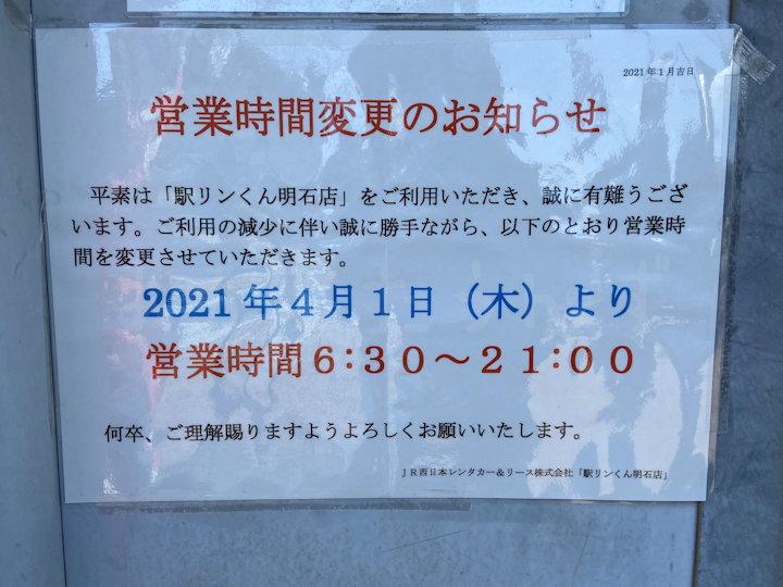 駅リンくん明石店の営業時間変更