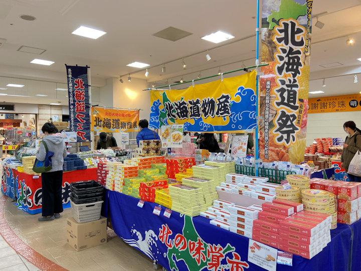 北海道物産展がアスピア明石地下1階バザール広場で開催中!2/15まで