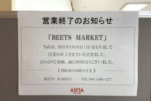 アスピア明石のセレクトショップ「BEETS MARKET」が1/31をもって閉店
