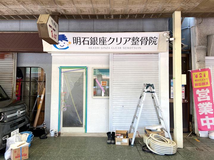 【開店】銀座商店街に「明石銀座クリア整骨院」がオープン予定