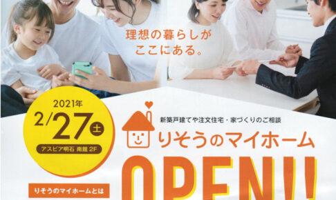 【開店】住宅購入・リフォーム相談「りそうのマイホーム」がアスピア明石に2/27オープン