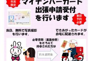 アスピア明石でマイナンバーカード出張申請受付(事前予約制)