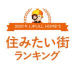 「2021年LIFULL HOME'S住みたい街(駅)ランキング」発表!明石駅は何位?