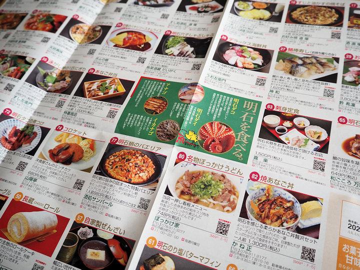 明石逸品マップ2021