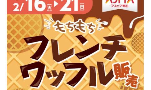 アスピア明石で、スイーツラボ・アンヌプリの「フレンチワッフル」限定販売 2/16-2/21