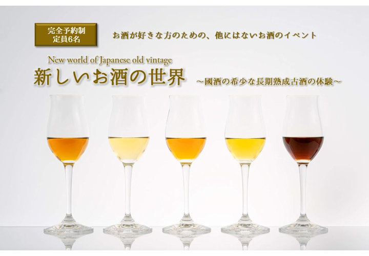 【淡路島】希少な長期熟成古酒が体験できるイベントが青海波(古酒の舎)で開催