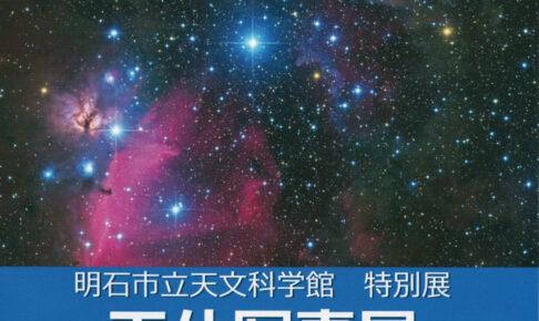 天体写真で癒される!明石天文科学館で「天体写真展」が開催中 4月4日まで