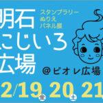 ピオレ明石で親子で楽しめるイベント「明石にじいろ広場」が2/19-2/22開催