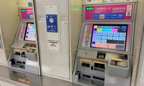 山陽電車・山陽バスの定期券発売所でクレジットカード決済ができるようになります