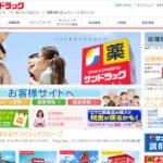 【開店】サンドラッグ明石駅前店がラ・メールのTSUTAYA跡地に3月オープン予定