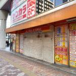 明石駅前のチケットショップ「アイビズチケット明石店」が3/18まで一時休業(自販機は利用可能)