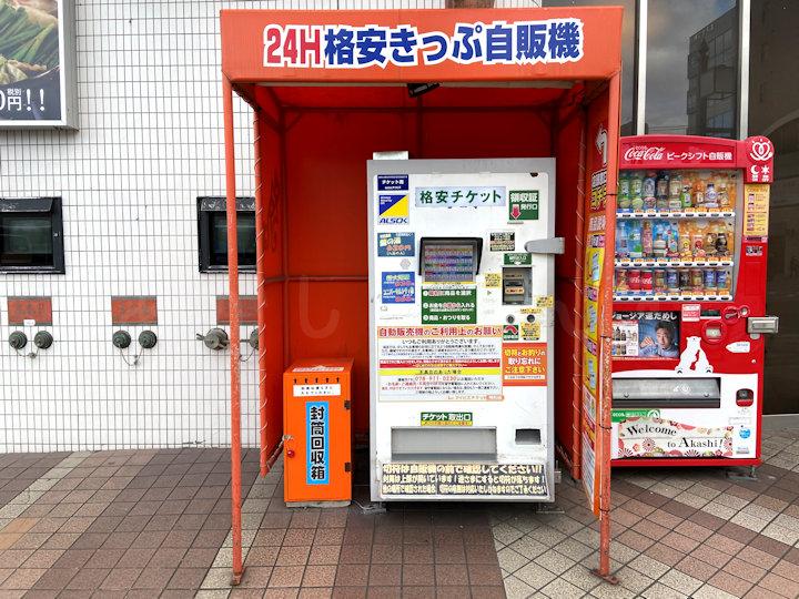 24H格安きっぷ自販機