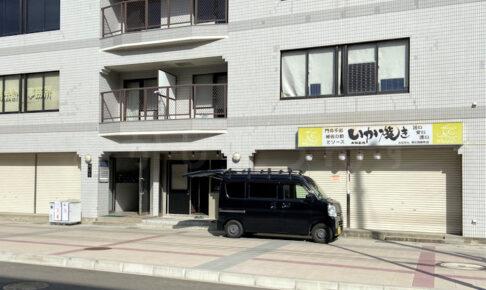 【開店】山電・西新町駅前に唐揚げ専門店「からっと」がオープン予定(いか焼き みなせん隣)
