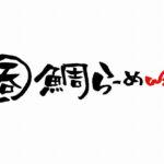 【開店】ラーメン酒場「呑鯛らーめん」が西明石近くに3月オープン予定(旧神明沿い)