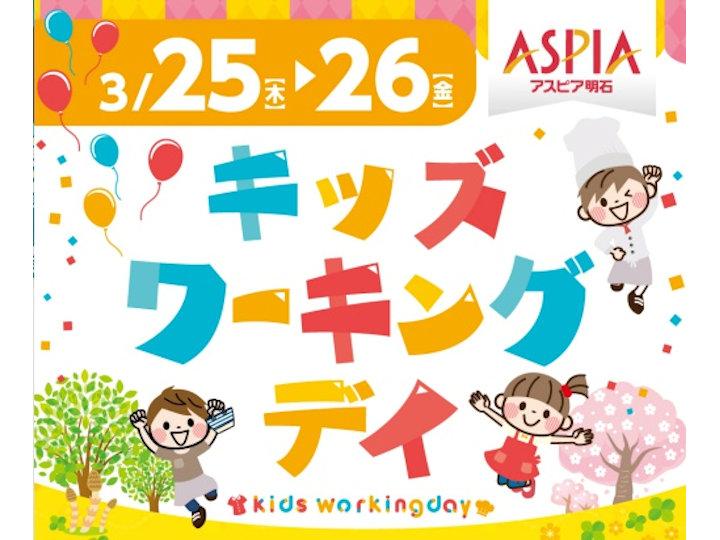 【第4回】アスピア明石でお仕事体験「キッズワーキングデイ」開催(小学1~4年生対象)