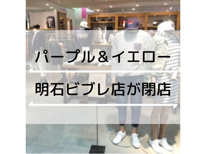 【閉店】明石ビブレ4階に入っていたアパレル「パープル&イエロー」が2月末で閉店していました
