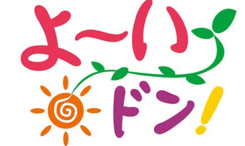 関西テレビ「よ~いドン!」となりの人間国宝に明石が登場!3/4・3/5の2日連続で特集!