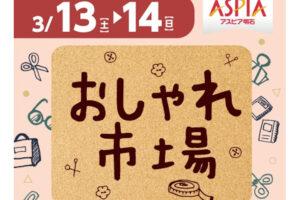 手作り市&フリマ「おしゃれ市場」がアスピア明石で初開催!3/13-3/14 アトリウムコートにて