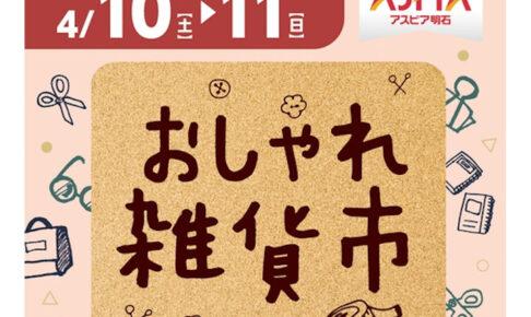 手作り市&フリマ「おしゃれ市場」がアスピア明石で初開催!4/10-4/11 アトリウムコートにて