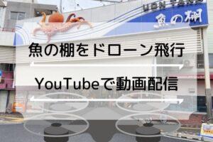 魚の棚商店街をFPVドローンが初飛行!YouTubeで映像が公開されています