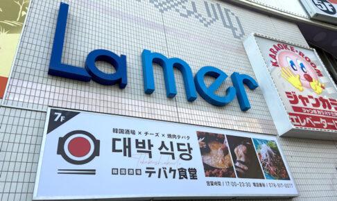 【開店】韓国酒場×チーズ×焼肉「テバク食堂」がラメール7階にオープンしていました