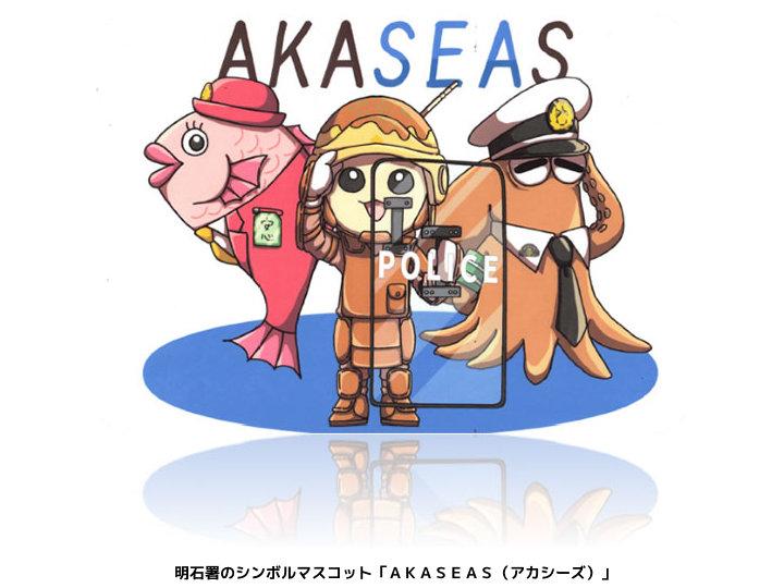明石警察署にシンボルマスコット「AKASEAS(アカシーズ) 」が誕生しました