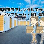【明石市】トランクルーム(レンタルコンテナ・貸し倉庫)の物件一覧まとめ