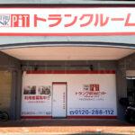 収納ピット 明石西新町駅前店