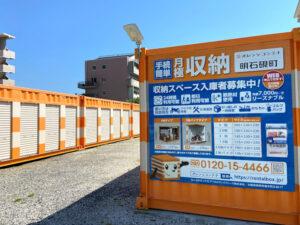 オレンジコンテナ明石硯町
