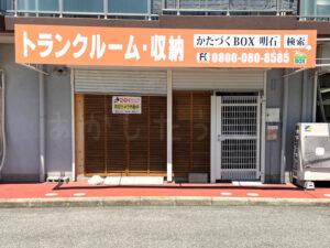 かたづくBOX 明石店