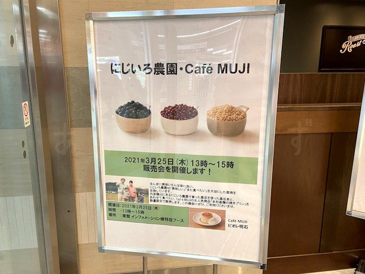 ピオレ明石で「にじいろ農園」の黒豆茶・玄米茶販売会