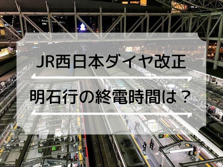 明日3/13からJR西日本ダイヤ改正に伴い終電時間繰り上げ!明石行き最終時間は?