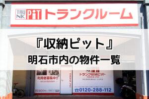 【明石市】収納ピット店舗・物件の場所一覧!月額料金・初期費用見積もり方法