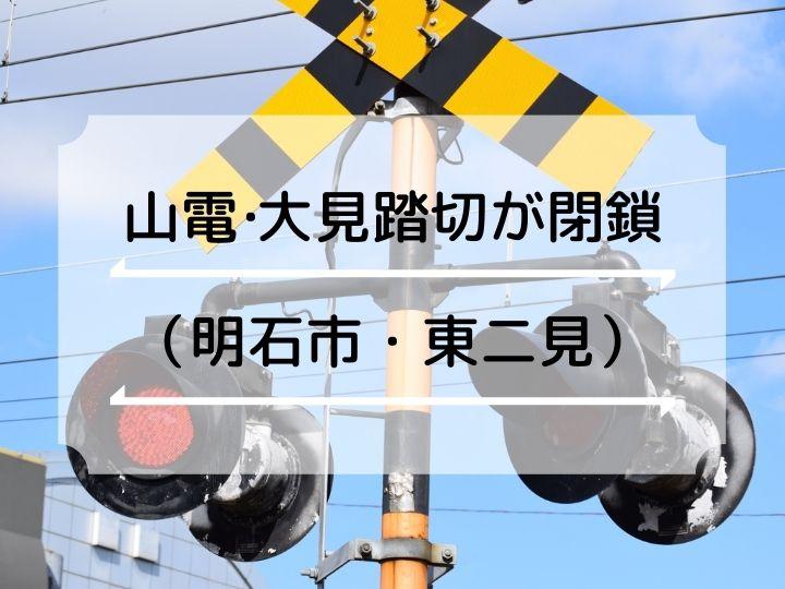 山電・大見踏切(東二見)が3月22日で閉鎖!東二見農協前踏切に抜ける歩行者道路も新設