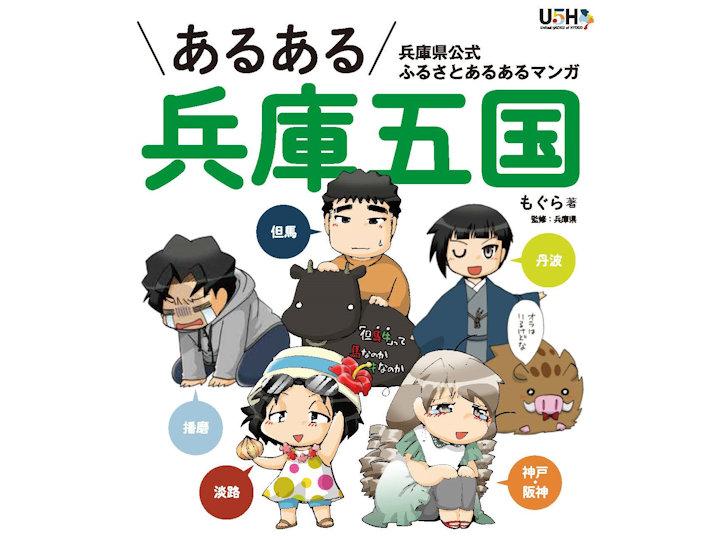兵庫県民ならわかる?!マニアックなマンガ「あるある兵庫五国」発売!明石ネタは?