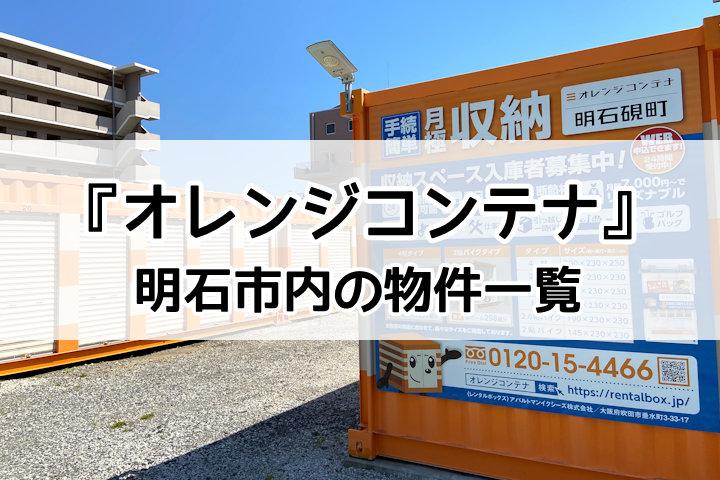 【明石市】オレンジコンテナ店舗・物件の場所一覧!月額料金・初期費用見積もり方法