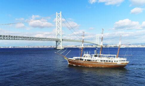 【淡路島】明石海峡大橋クルーズ(咸臨丸)が期間限定運行!橋の真下も通過
