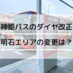 神姫バスのダイヤ改正(2021.4.1)休止や経路変更もあり要注意です